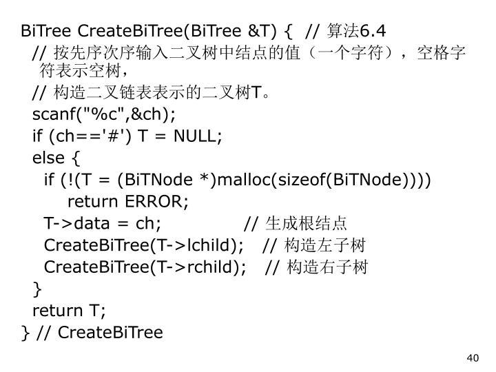 BiTree CreateBiTree(BiTree &T) {  //