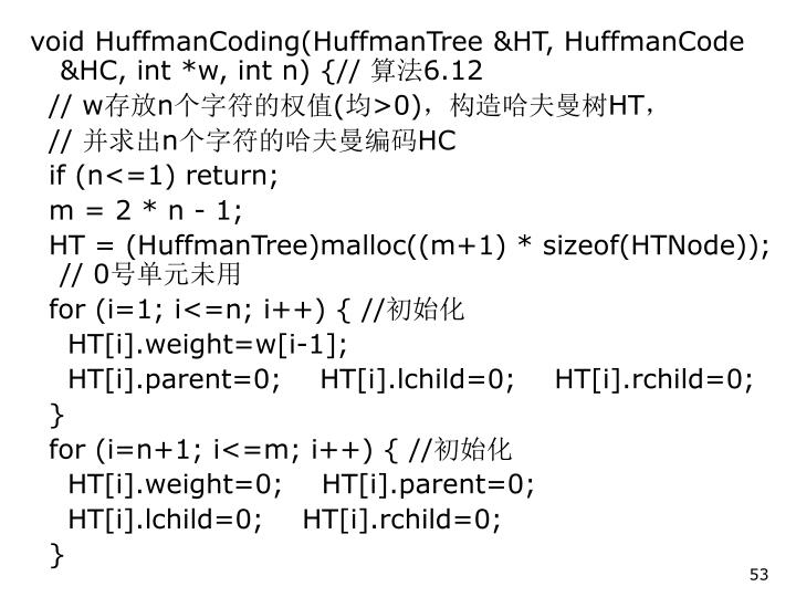 void HuffmanCoding(HuffmanTree &HT, HuffmanCode &HC, int *w, int n) {//