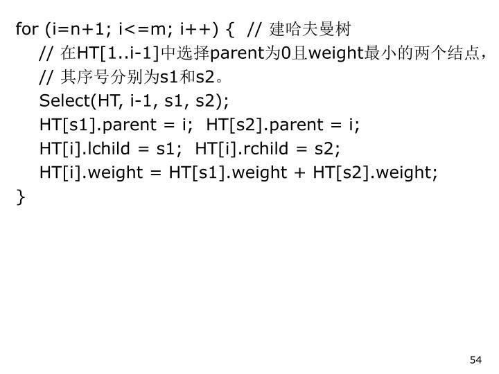for (i=n+1; i<=m; i++) {  //