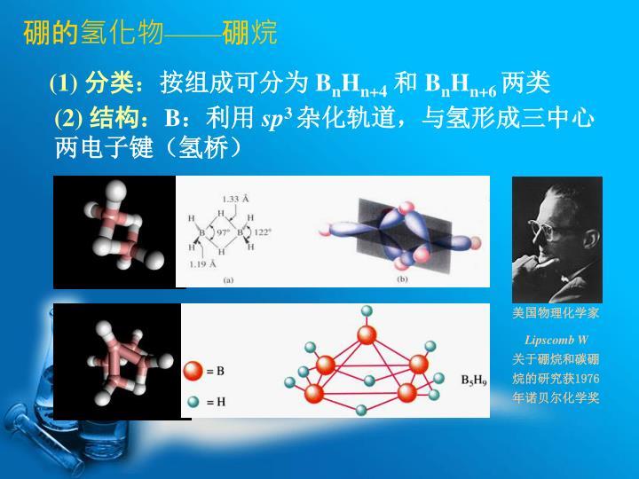 硼的氢化物