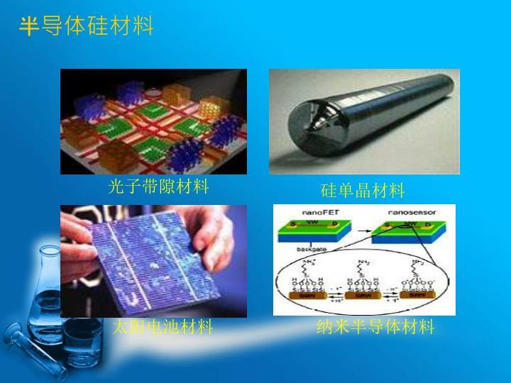 半导体硅材料
