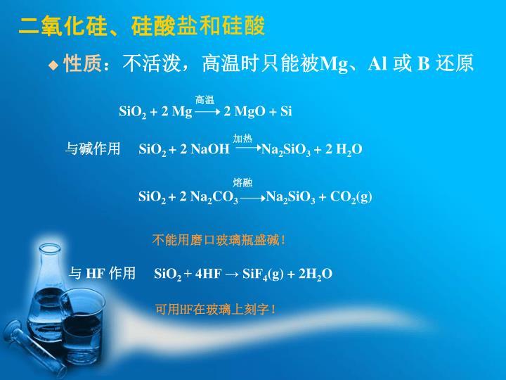 二氧化硅、硅酸盐和硅酸