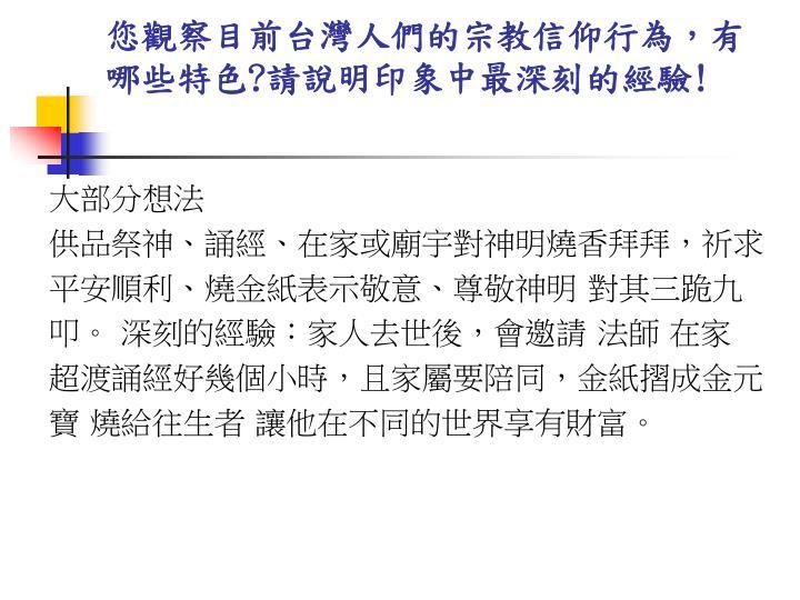 您觀察目前台灣人們的宗教信仰行為,有哪些特色