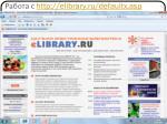 http elibrary ru defaultx asp