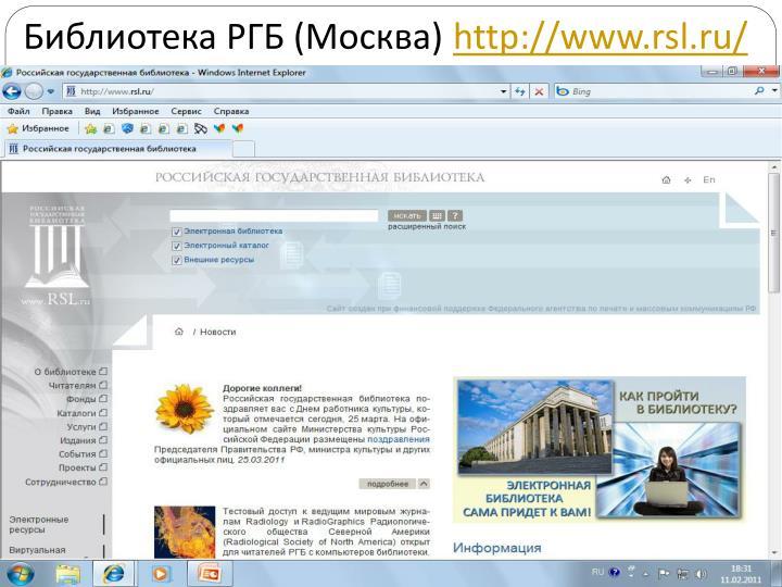 Библиотека РГБ (Москва)