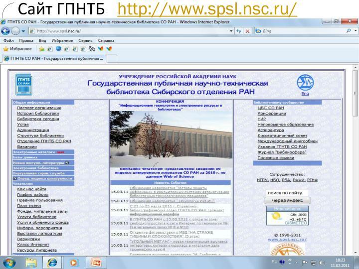 Сайт ГПНТБ