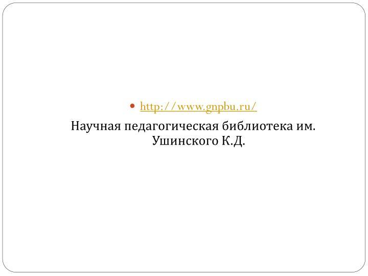 http://www.gnpbu.ru/