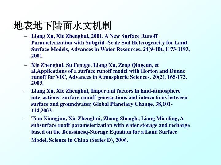 地表地下陆面水文机制