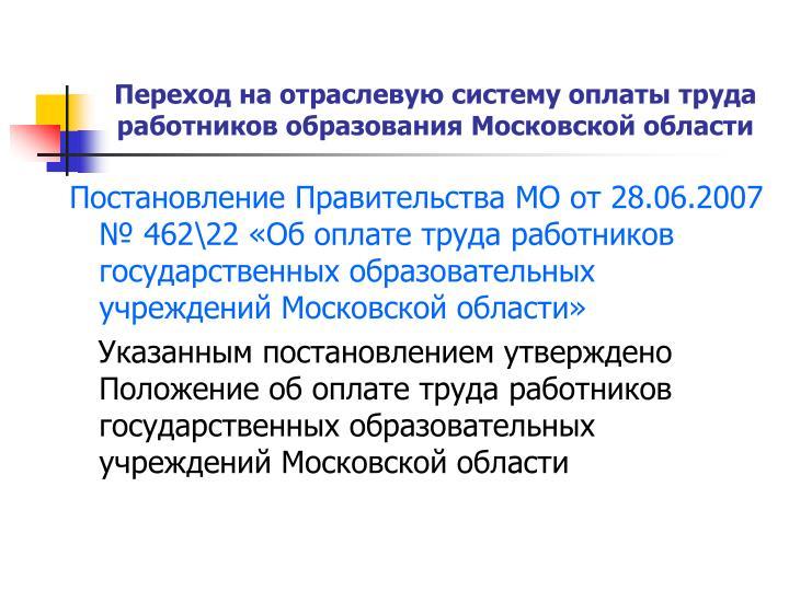Переход на отраслевую систему оплаты труда работников образования Московской области