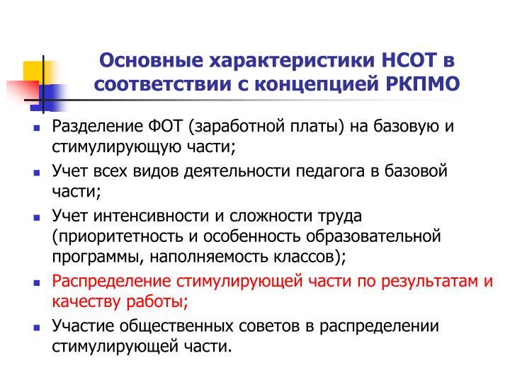Основные характеристики НСОТ в соответствии с концепцией РКПМО