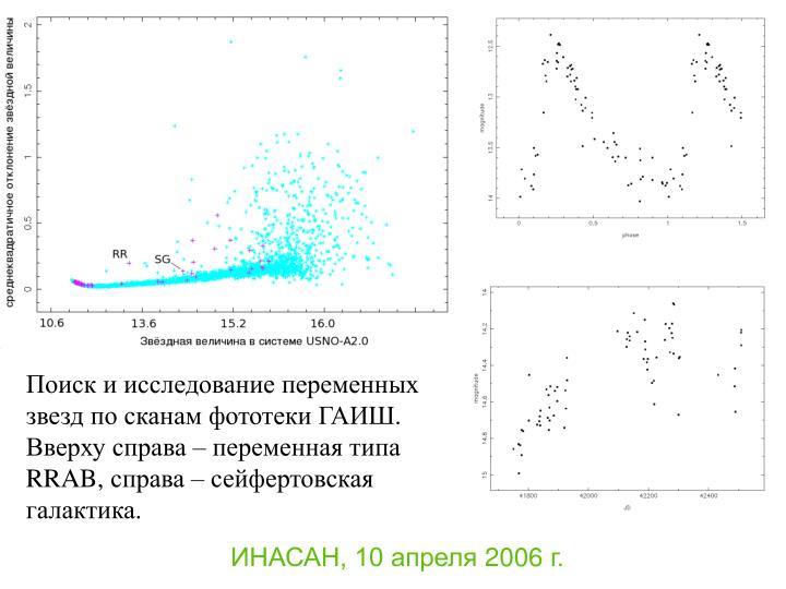 Поиск и исследование переменных звезд по сканам фототеки ГАИШ. Вверху справа – переменная типа