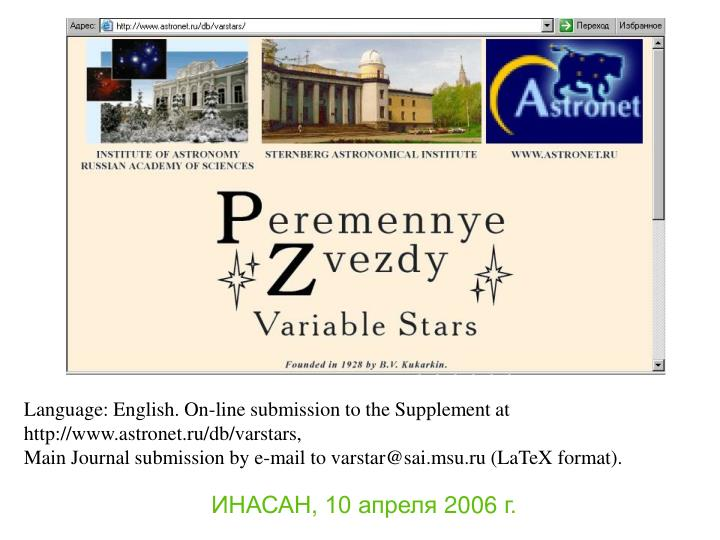 Language: English. On-line submission to the Supplement at http://www.astronet.ru/db/varstars,