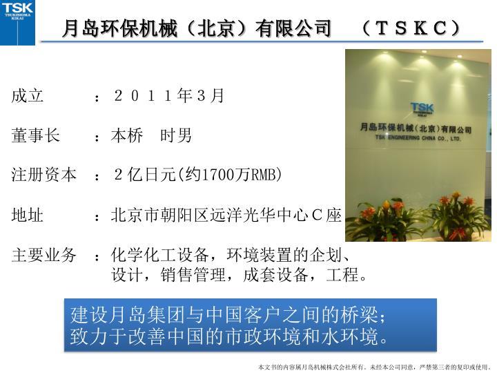 月岛环保机械(北京)有限公司 (TSKC)