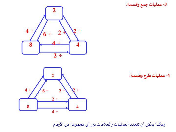 3- عمليات جمع وقسمة:
