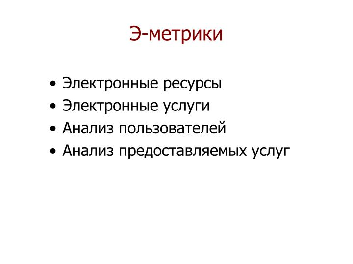 Э-метрики