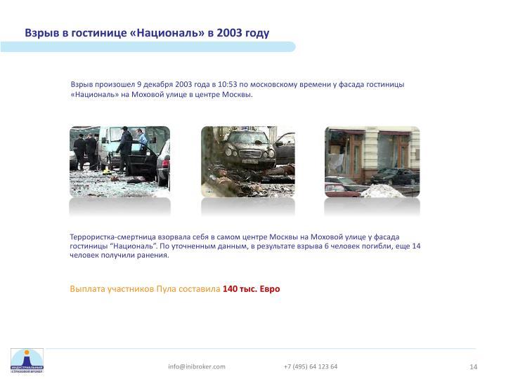 Взрыв в гостинице «Националь» в 2003 году