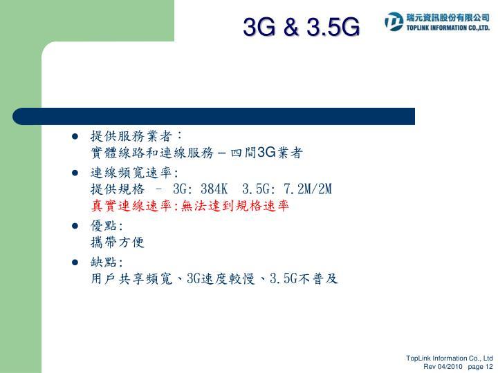 3G & 3.5G