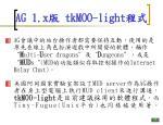 ag 1 x tkmoo light