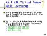ag 1 x virtual venue server