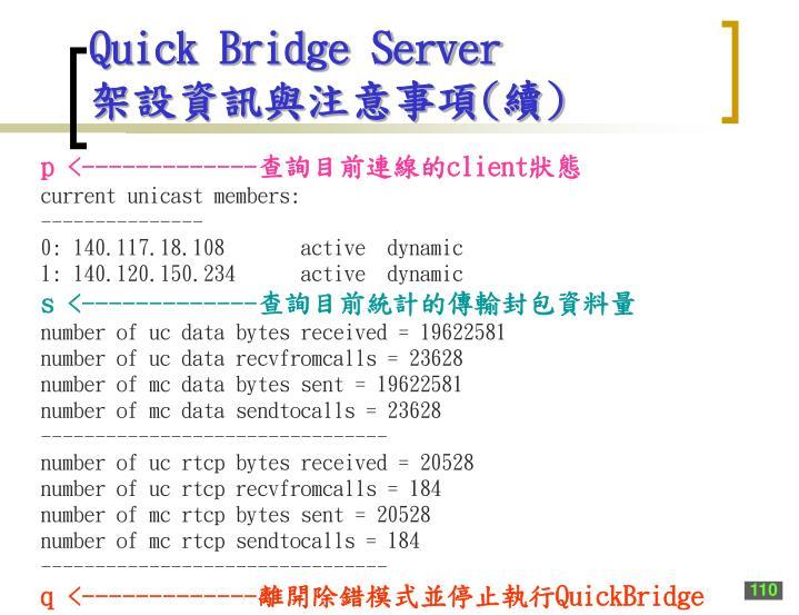 Quick Bridge Server