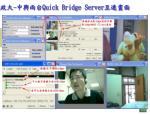 quick bridge server17