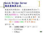 quick bridge server2