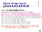 quick bridge server6