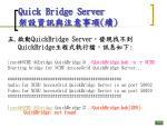 quick bridge server7