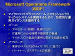 microsoft operations framework mof