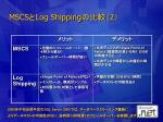 mscs log shipping 2