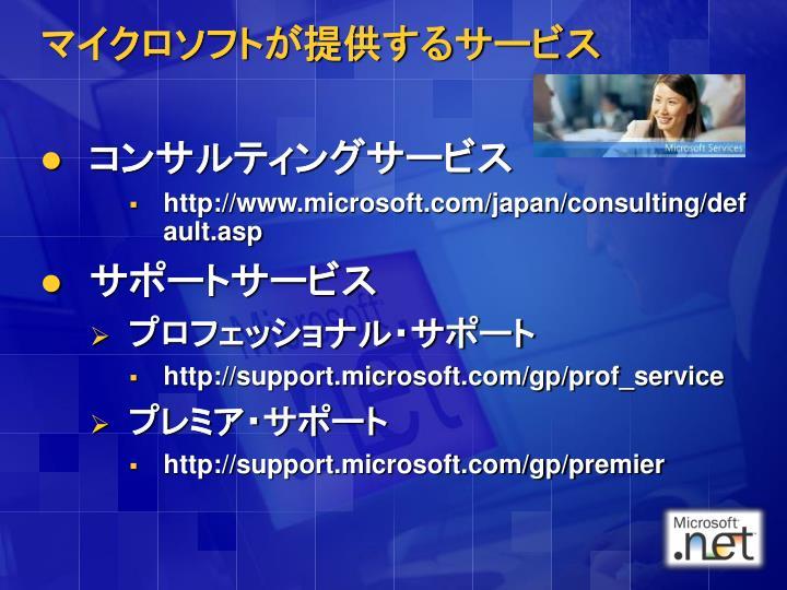 マイクロソフトが提供するサービス