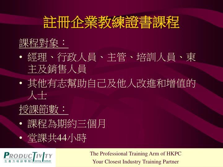 註冊企業教練證書課程