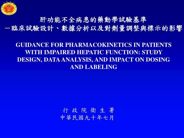 肝功能不全病患的藥動學試驗基準