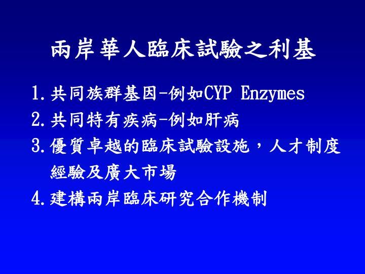 兩岸華人臨床試驗之利基