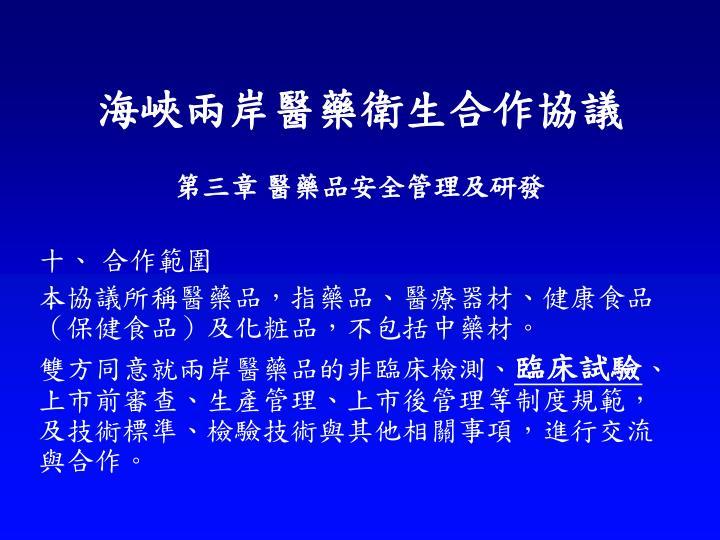 海峽兩岸醫藥衛生合作協議