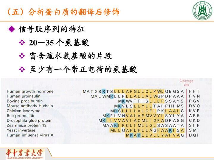 (五)分析蛋白质的翻译后修饰