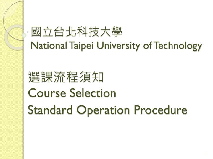 National taipei university of technology