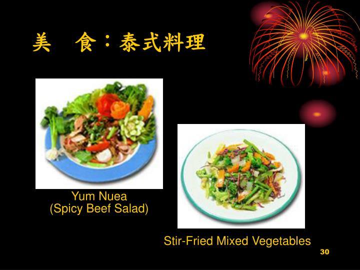美 食:泰式料理