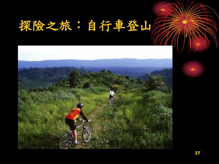 探險之旅:自行車登山