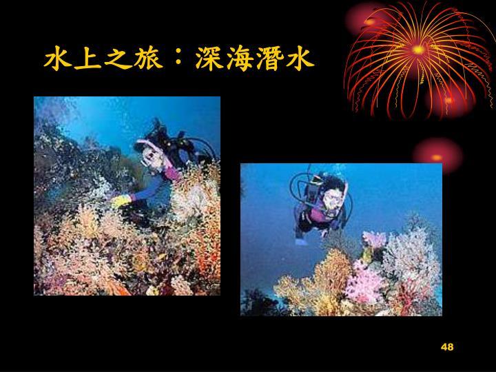 水上之旅:深海潛水