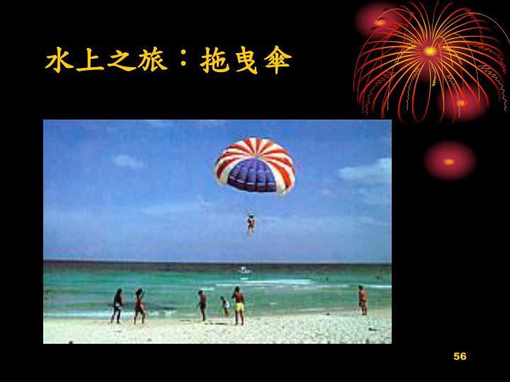 水上之旅:拖曳傘