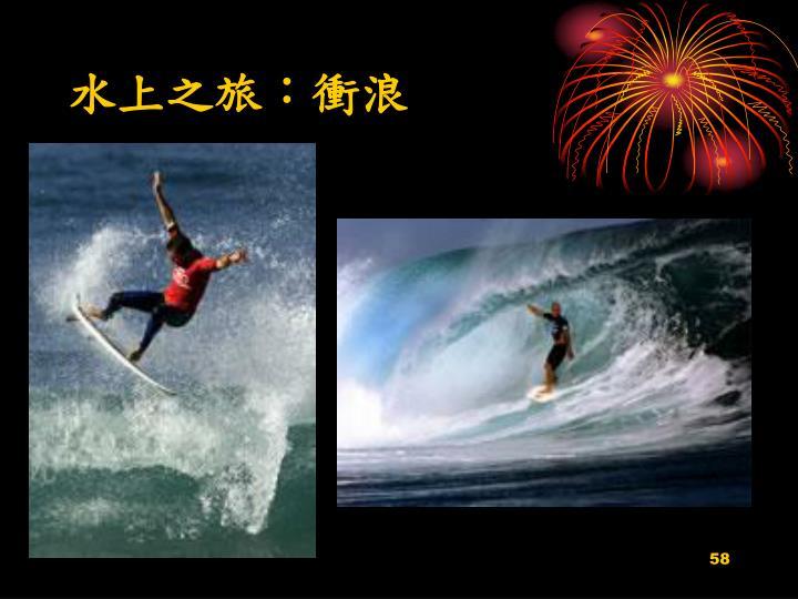 水上之旅:衝浪