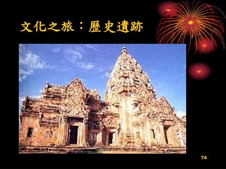 文化之旅:歷史遺跡