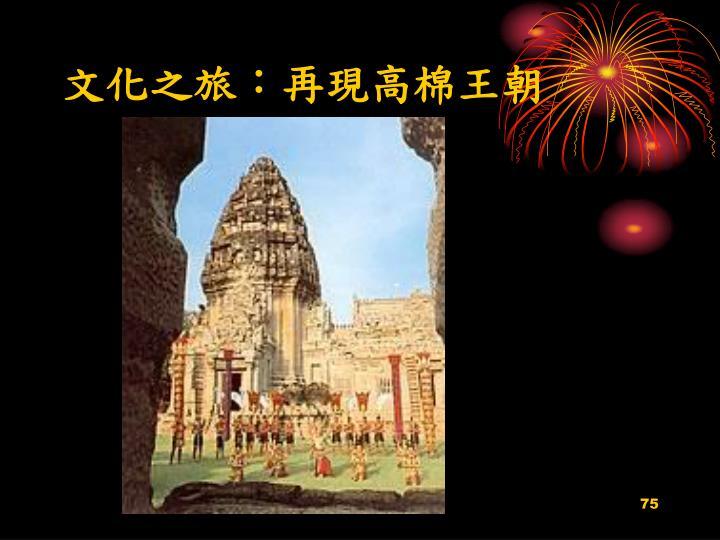 文化之旅:再現高棉王朝