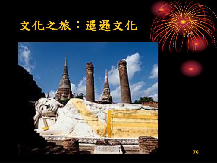 文化之旅:暹邏文化
