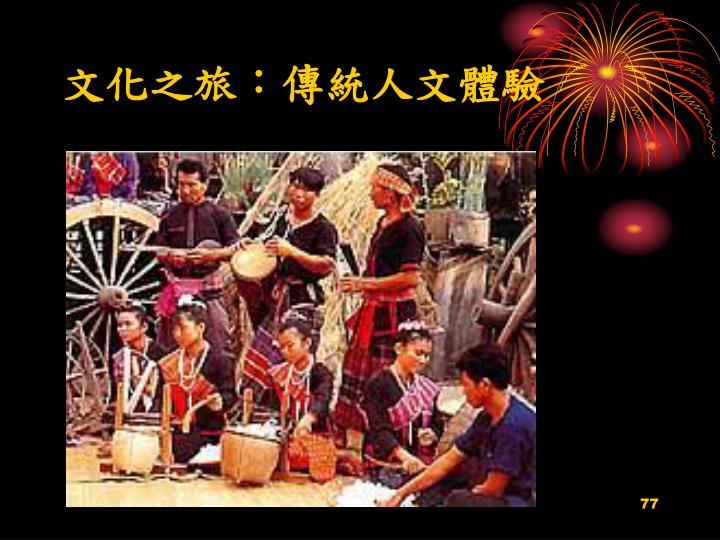 文化之旅:傳統人文體驗