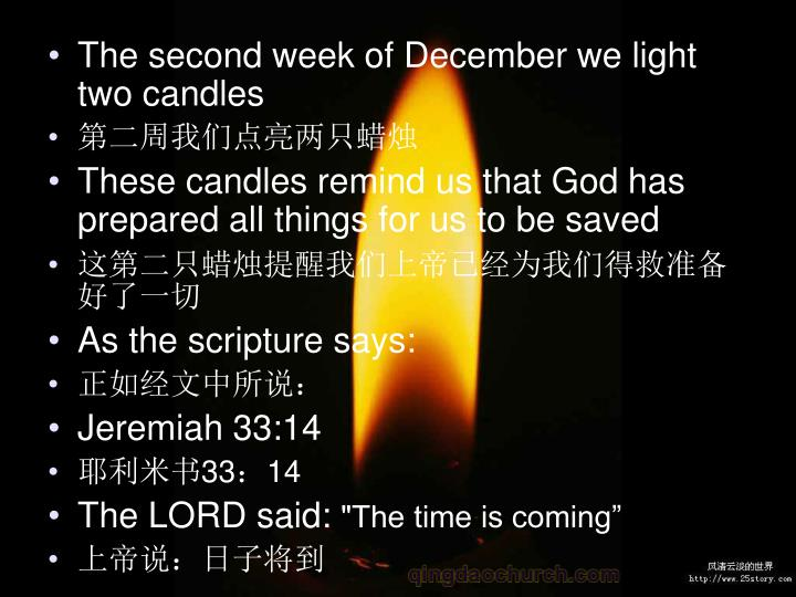 The second week of December we light two candles