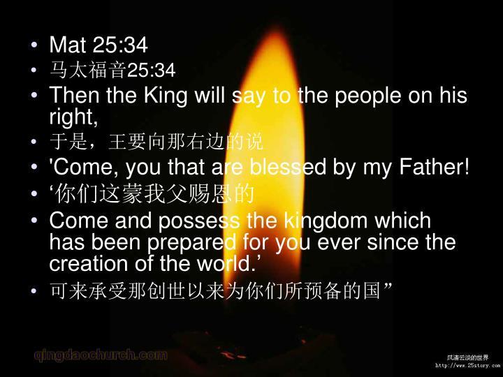 Mat 25:34