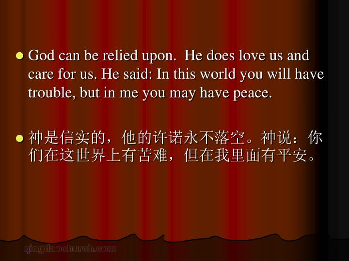 God can be relied upon.  He does love us and care for us. He said: