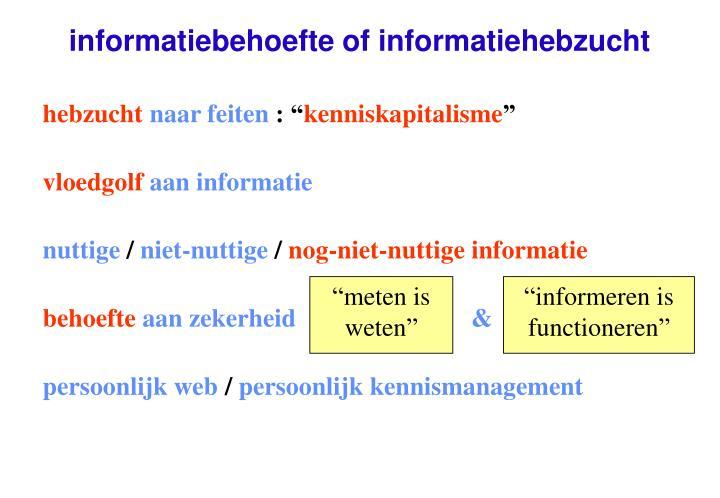 informatiebehoefte of informatiehebzucht
